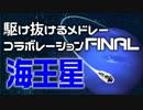 【メドレー合作】駆け抜けるメドレーコラボレーションFINAL 海王星