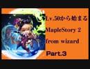 【メイプル2】50レベルから始まるメイプルストーリー2! par...