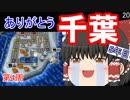 【ゆっくり実況】房総半島から出ない桃鉄16 Part20【第4周5年...