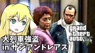 【GTA5】ゆかりとマキの楽しい犯罪日誌#41