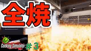キッチンはいつも晴れのちBOMB!【Cooking Simulator】#3