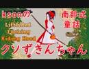 ~クソずきんちゃん~ksonの童話で学ぶ!南部式英語教室!赤ずきんちゃんver.