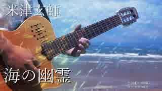 【ギター】米津玄師/海の幽霊 Acoustic Arrange.Ver 【多重録音】