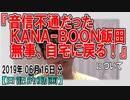 『音信不通だったKANA-BOON飯田 無事、自宅に戻る!』についてetc【日記的動画(2019年06月16日分)】[ 77/365 ]