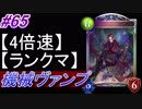 【シャドバ】機械ヴァンプでランクマ!#65【4倍速】【シャドウバース/Shadowverse】