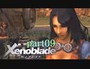 【xenoblade】未来を掴むため僕は剣を手に取った【実況】part9