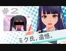 LStypeミク チャンネルニュース#2