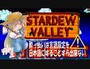 #1【英語で】酔っ払いは言語設定変更ひとつ満足に出来ない【Stardew Valley】