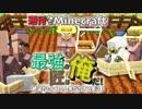 【週間Minecraft】最強の匠は俺だ!絶望的センス4人衆がカオス実況!#5【4人実況】
