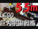 【LEGO】5.5メートル宇宙戦艦やっと出来た【ゆっくり】