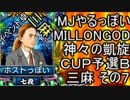 MJやるっぽい MILLONGOD神々の凱旋CUP予選B三麻その7