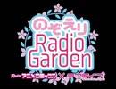 【第25回】RADIOアニメロミックス ラブライブ!~のぞえりRadio Garden~ 2014-06-22