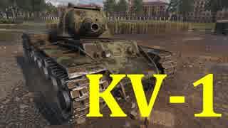 【WoT:KV-1】ゆっくり実況でおくる戦車戦