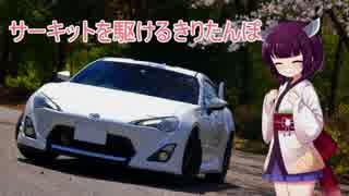 【車載】サーキットを駆けるきりたんぽ その1『初めてのドリフト!!』【VOICEROID実況】