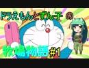 【牧場物語】ずん子とドラえもんの牧場物語【#1】