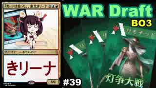 【MTGA】「カードは拾った」東北きリーナ39【WAR ドラフト】