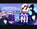 【Light Fall】自称東北きりたんと影の箱#7【VOICEROID実況】