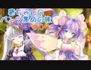 【限界凸記モエロクロニクル】葵ちゃんのパンツ集めの旅 #05 第1章Part.4【VOICEROID・ゆっくり実況】