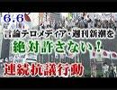 【反皇室報道】6.6 言論テロメディア・週刊新潮を絶対許さない!連続抗議行動[桜R1/6/17]