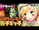 【スプラトゥーン2】ハロウィンギアでガチマッチ!
