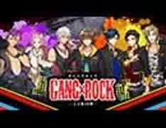 [会員専用]GANG×ROCK ニコ生JAM #4