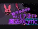 結月ゆかりの「教えて17才!!魔法のLyric」(重音テトカバー音源)