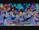 パワプロ2019応援歌 デレステソロシリーズ Part.2