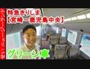 桜島もみえる!特急きりしまのグリーン車【宮崎ー鹿児島中央】