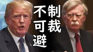 韓国が米国と中国どちらについても制裁は不可避だと判明、文在寅これどうすんの?w