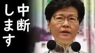 香港抗議デモ200万人の力か?米国政府の圧力に香港当局が降参?中国が抗議も逃亡犯条例改正を無期限延期へ…