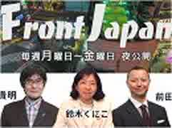 1/2【Front Japan 桜】MMT 対 主流派経済学 / 令和時代の日本の安全保障[桜R1/6/17]