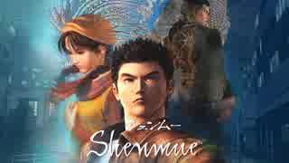 シェンムーという大作を初見プレイ【シェンムー 実況プレイ】#1