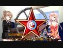 【Workers&Resources:Soviet Republic】ソビエトロシアでは、国が二人を開発する!【05】