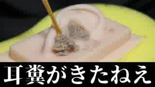 【ASMR】耳穴に溢れた軟砂耳糞をほじくり