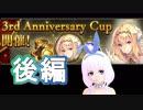 【Shadowverse】3rdAnniversaryCupへ挑むVtuber『ういうい』part36後編