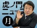【DHC】2019/6/17(月) 青山繁晴×居島一平【虎ノ門ニュース】