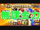 【パワプロアプリ】4000万DLガチャ!無課金らしく一本釣り+チケット【ガチャ】