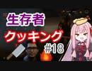【DbD】茜ちゃんの生存者クッキング♯18【VOICEROID実況】