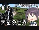 【VOICEROID車載】UFOライン・四国カルスト「漏れと嫁のバイク旅#15」