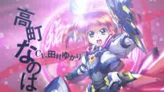 「マギアレコード 魔法少女まどか☆マギカ外伝」リリカルなのは 高町なのは参戦PV