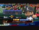 #29(05/04 第29戦)勝利試合のターニングポイントをモノにしろ!LIVEシナリオ2019年版