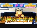【パワプロ2018】#54 破壊さく裂!!奥居にまさかの!?【最強二刀流マイライフ・ゆっくり実況】