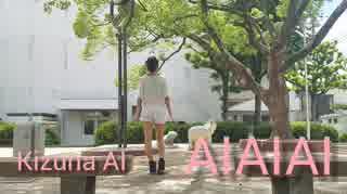 【tan】 AIAIAI 踊ってみた 【Kizuna AI】