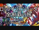 【ロックマンXシリーズ全制覇の旅】ロックマンX1-1
