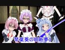 【VOICEROID】琴葉葵の明晰夢3【劇場】