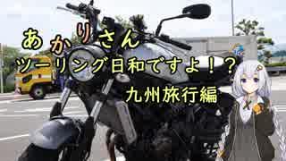 あかりさん、ツーリング日和ですよ!?part7