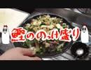 【NWTRご飯】鰹ののっけ盛り【NWTR声】