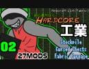 【Minecraft 1.14】初心者が行く!ハードコア工業! part.02【MOD環境】