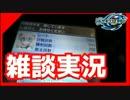 【ポケコマ】レート1800?! 雑談実況