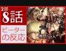 【海外の反応 アニメ】 進撃の巨人 3期 2部 8話 (57話) Attack on Titan season 3 part 2 episode 8 (57)  アニメリアクション